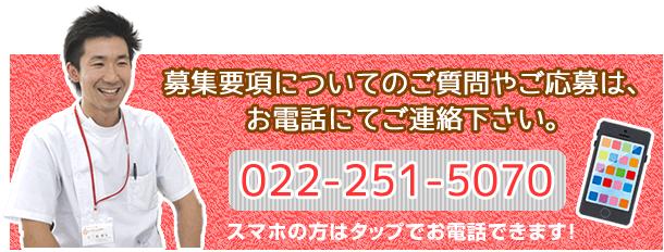 募集要項についてはお電話で!022-251-5070