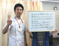仙台市泉区在住交通事故によるむちうち治療で通院の女性
