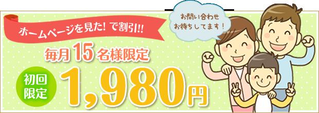 ホームページを見たで初回検査料金1500円OFF!