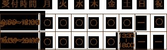 仙台市宮城野区はなまる整骨院の受付時間