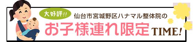 大好評!仙台市宮城野区ハナマル整体院のお子様連れ限定TIME!