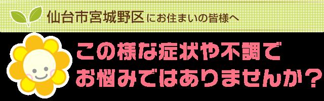 仙台市宮城野区にお住まいの皆様へ。このような症状や不調でお悩みではありませんか?